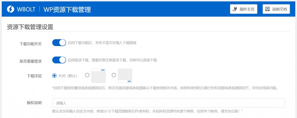 WP资源下载管理插件设置