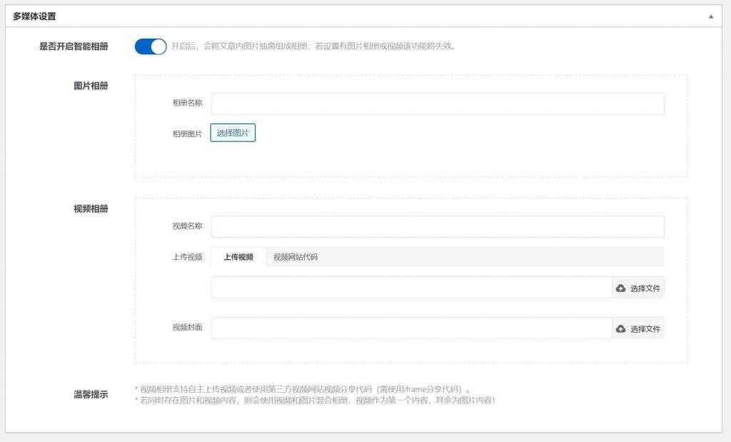 elib Pro主题资源发布多媒体管理