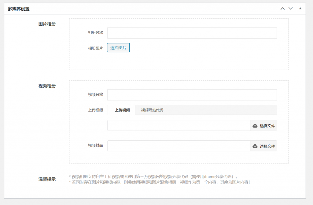 Inpandora Pro主题升级至v1.3.1-加入自定义多媒体相册&强化列表筛选功能插图