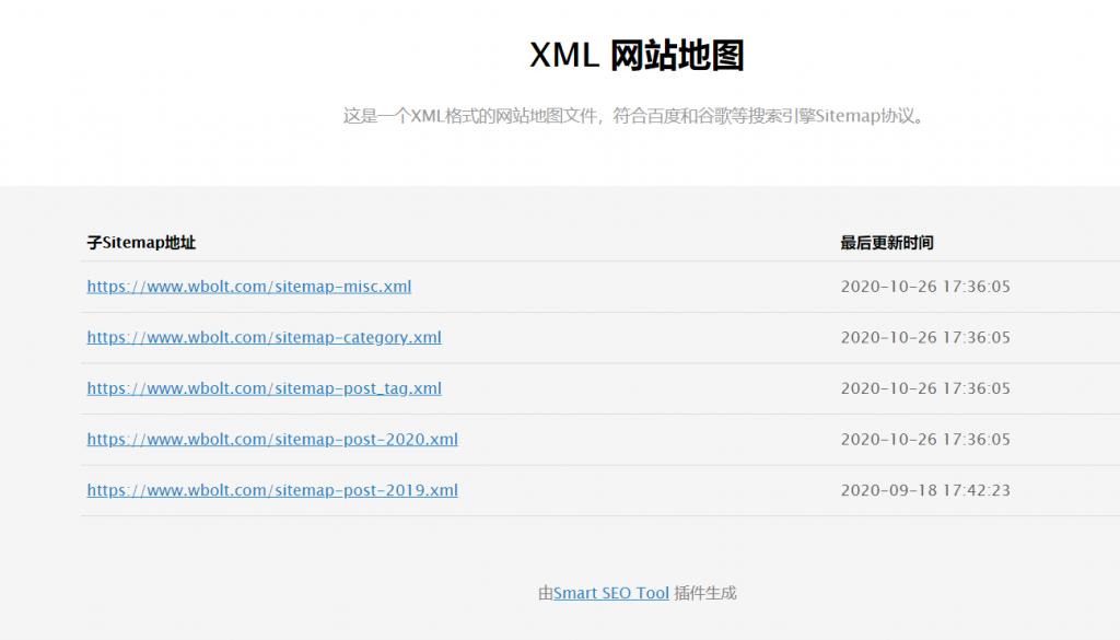 XML网站地图
