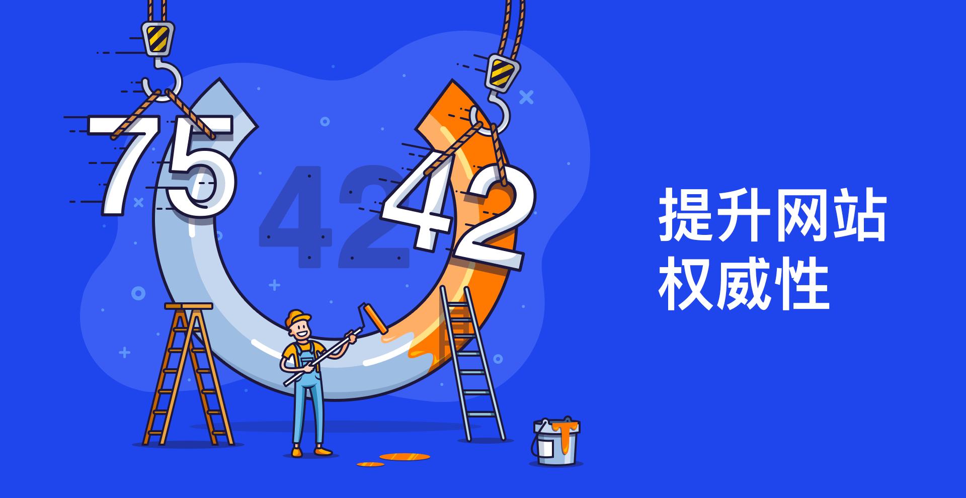 fb-increase-website-authority-cn