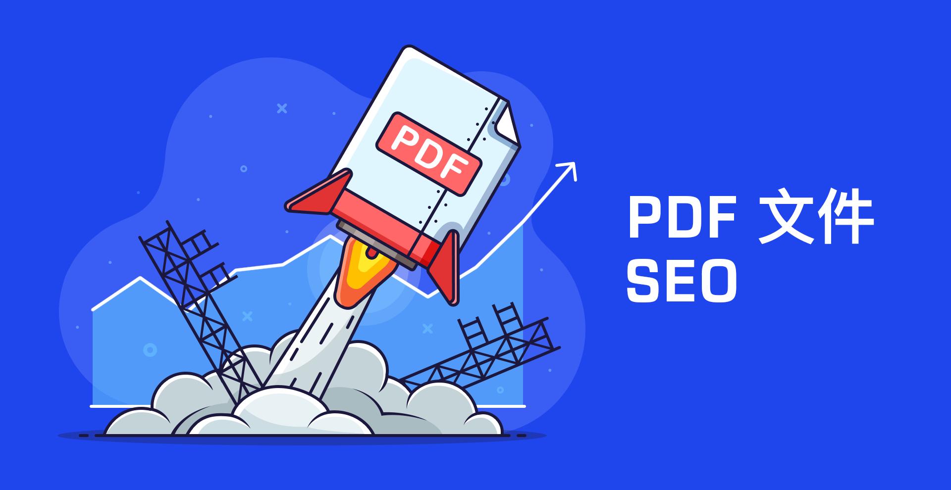 网站PDF在线文档SEO优化策略