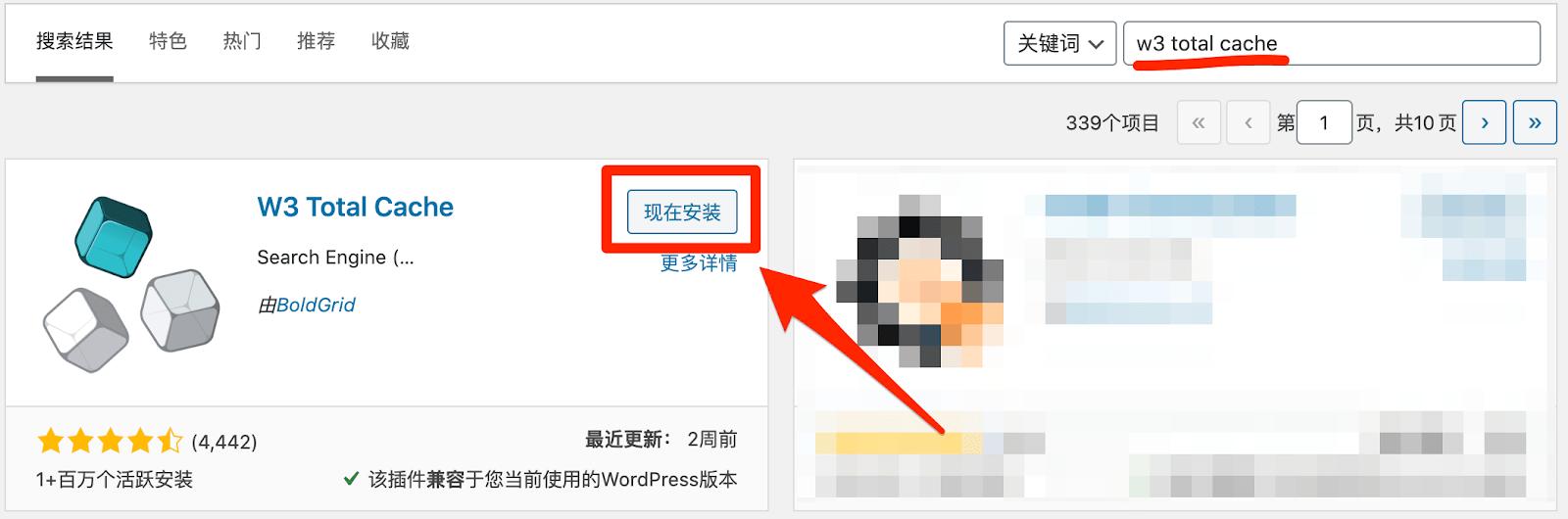 WP插件搜索安装