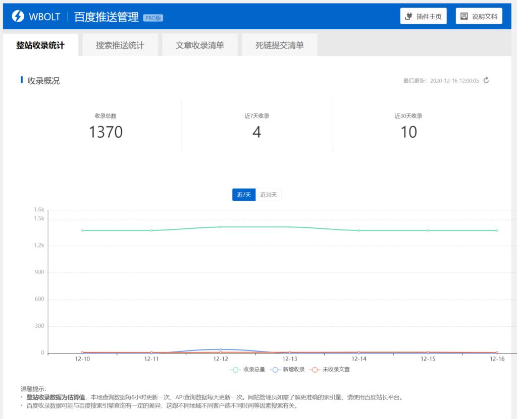 多合一搜索自动推送管理插件-提升搜索引擎收录效率插图1