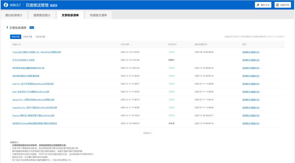 多合一搜索自动推送管理插件-提升搜索引擎收录效率插图3