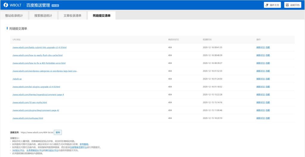 多合一搜索自动推送管理插件-提升搜索引擎收录效率插图4
