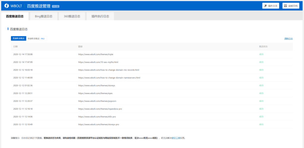 多合一搜索自动推送管理插件-提升搜索引擎收录效率插图5