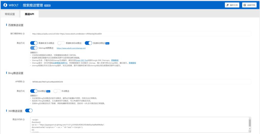 多合一搜索自动推送管理插件-提升搜索引擎收录效率插图6