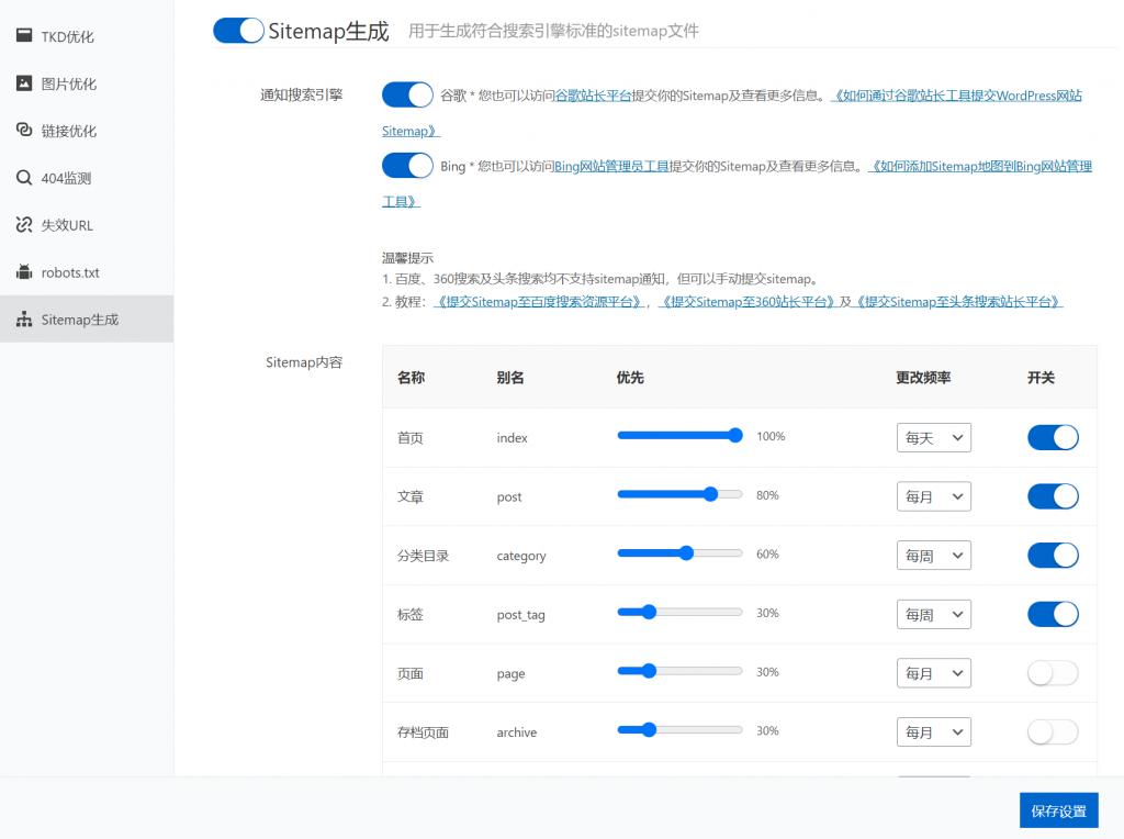 Smart SEO Tool插件-网站地图生成