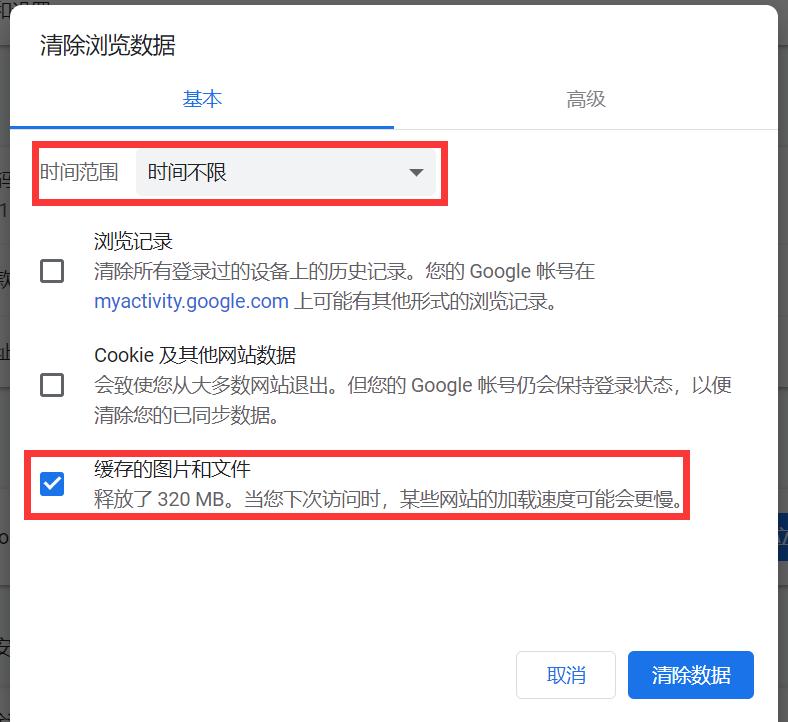 Chrome清除浏览数据