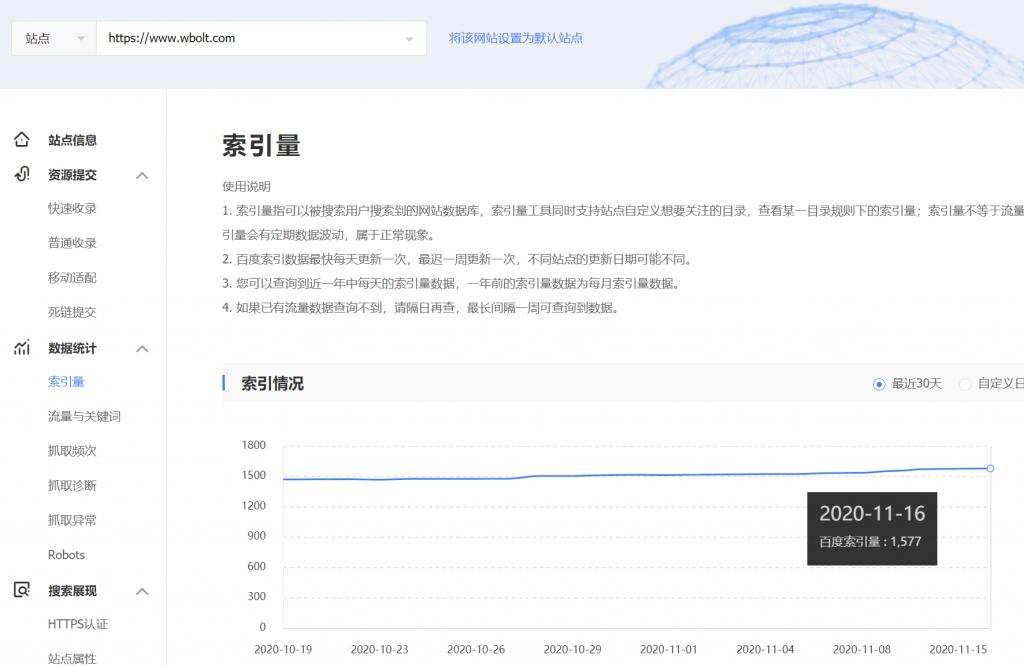 百度资源平台网站索引量查询
