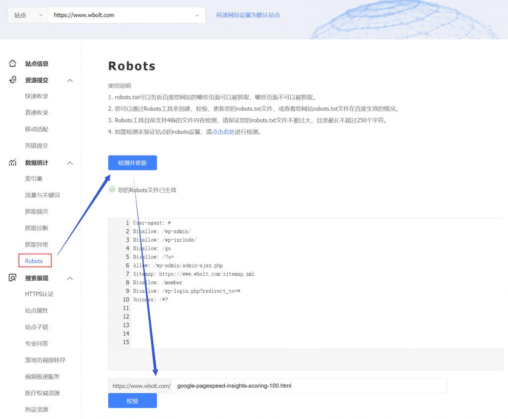 百度搜索资源平台Robots检测
