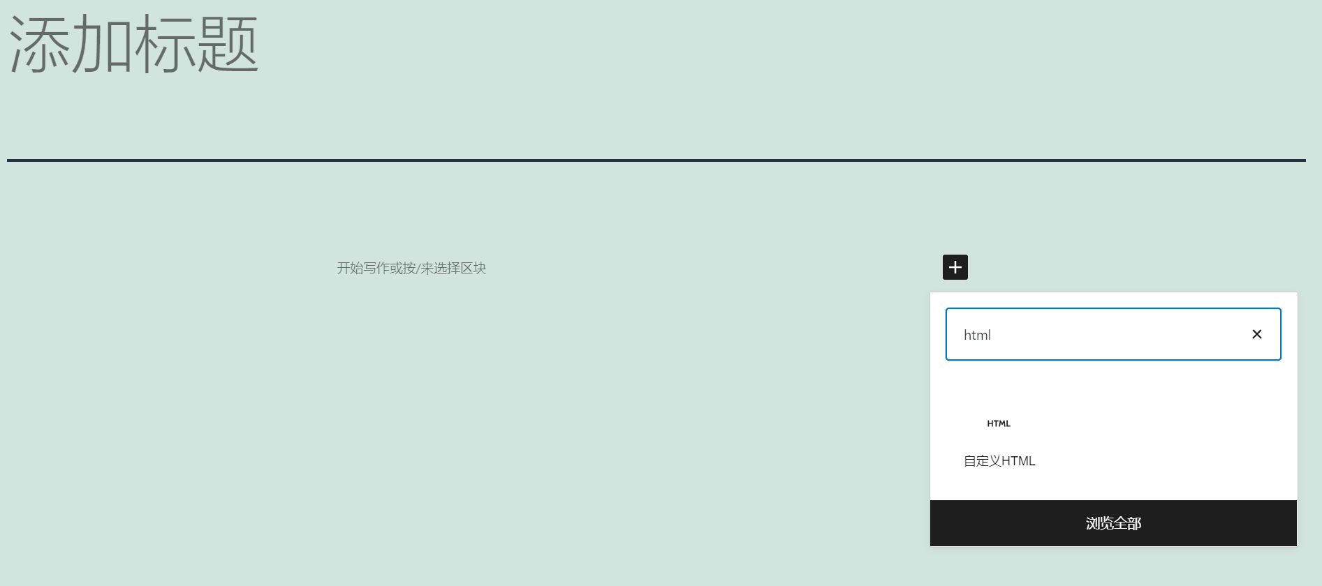 如何在WordPress嵌入iFrame代码