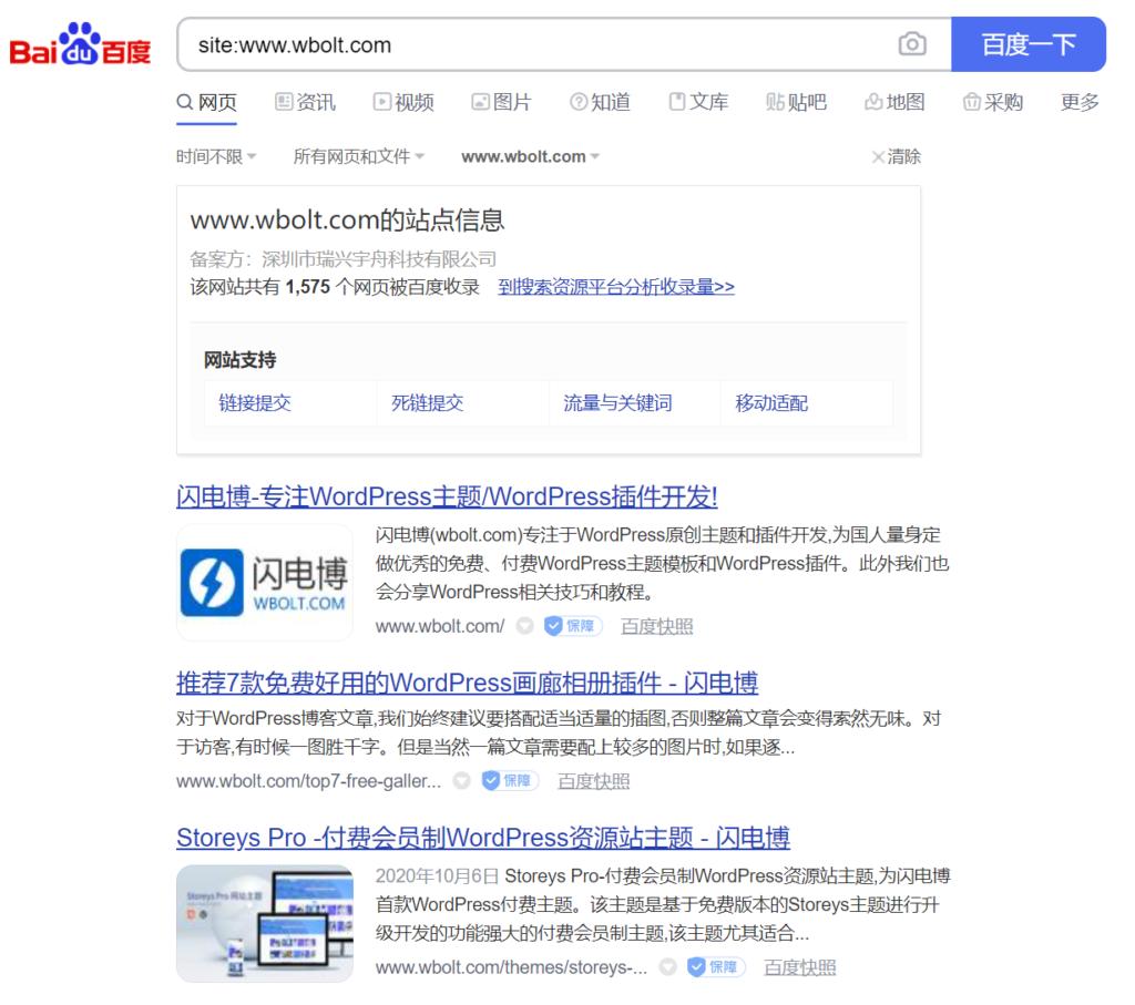 搜索引擎网站索引查询