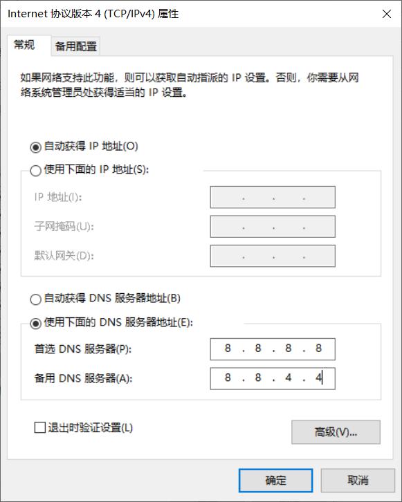 DNS服务器地址设置