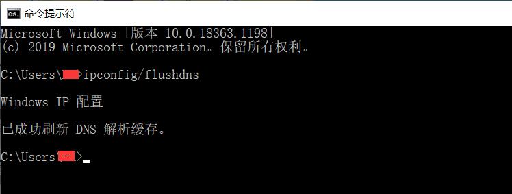 刷新DNS解析缓存