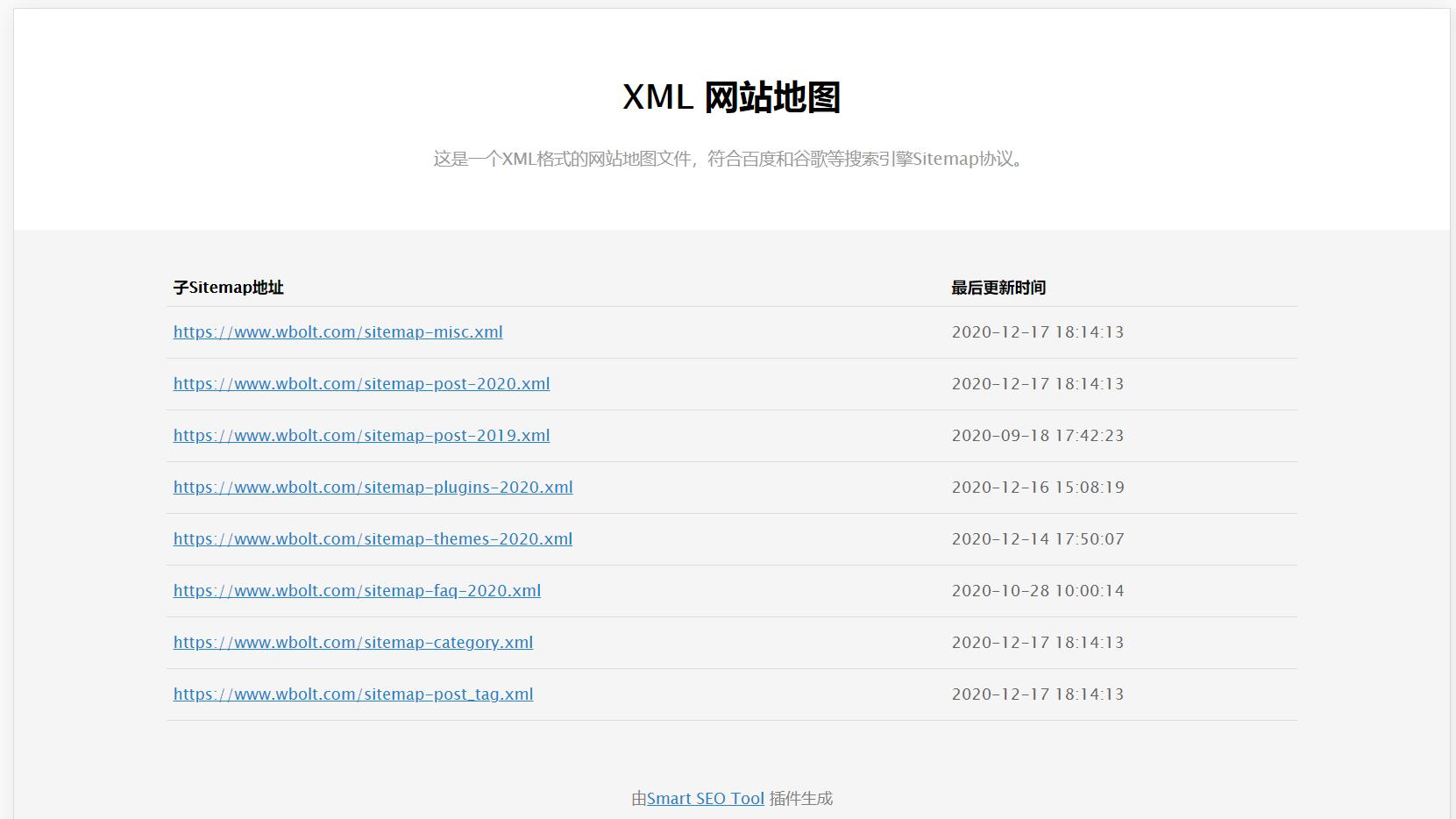标准XML网站地图