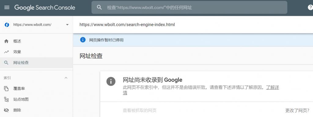 谷歌站长工具URL未索引结果