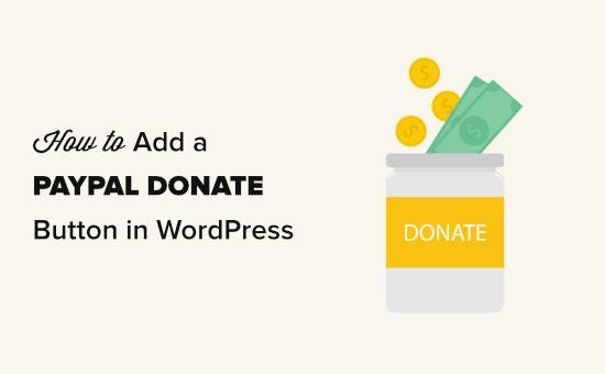 添加PayPal捐赠按钮教程