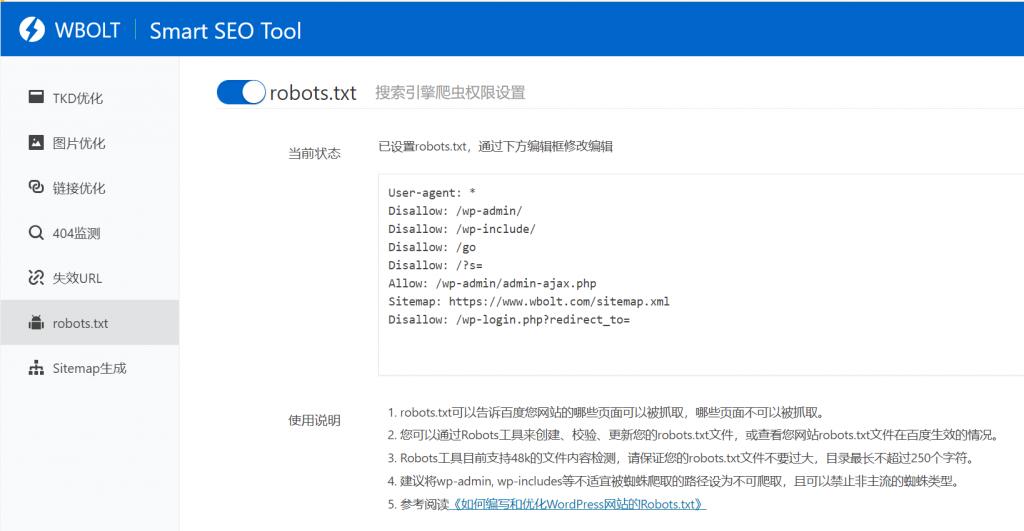 插件管理robots.txt文件