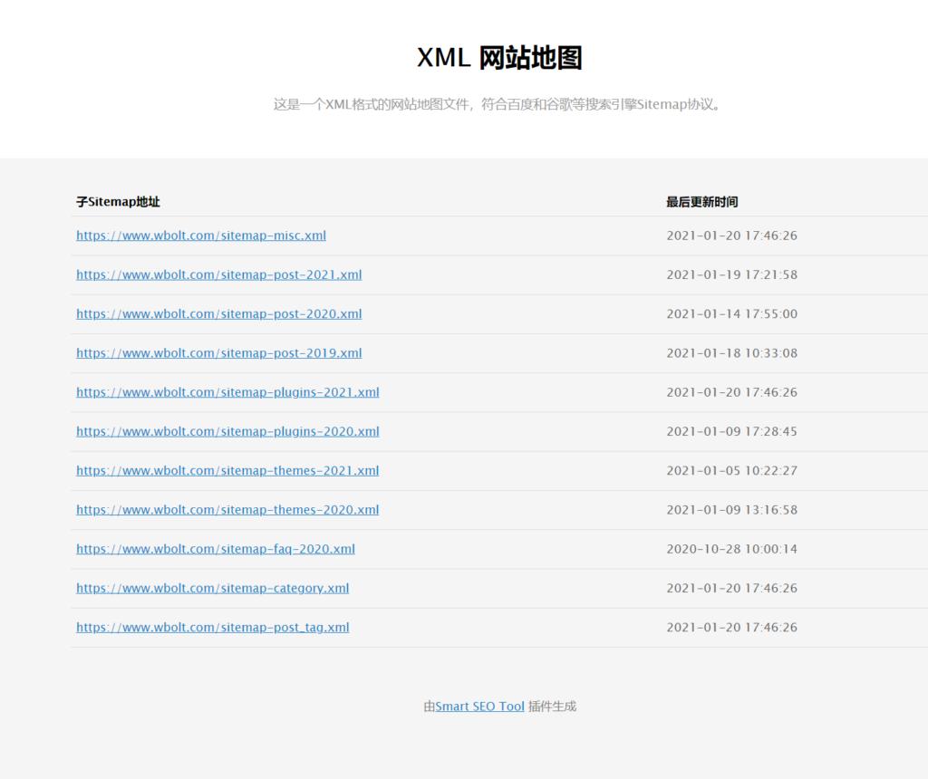 闪电博的XML网站地图示例