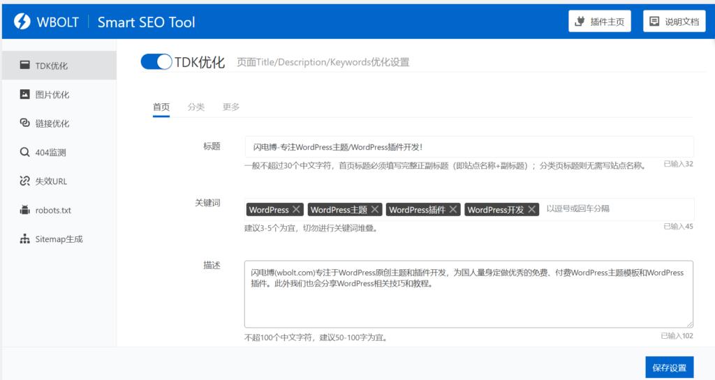 Smart SEO Tool插件-TDK优化