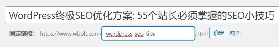 """经典编辑器中的""""固定链接""""设置"""