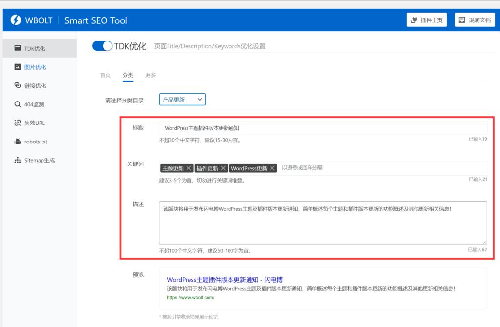 WordPress分类页SEO优化