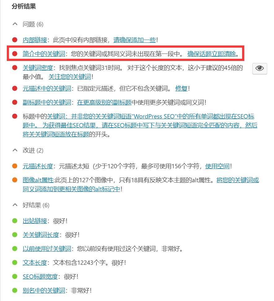 Yoast SEO插件-文章简介关键词检测
