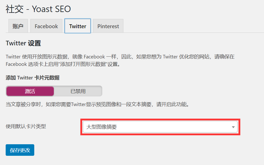 使用Yoast SEO更改默认的Twitter卡片元数据类型