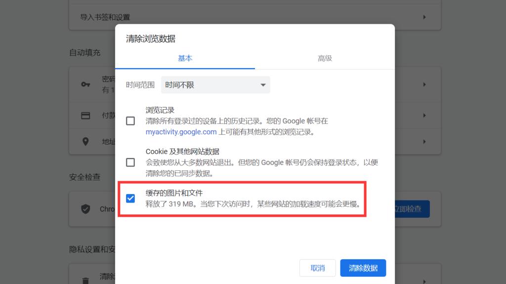 清除浏览数据选项