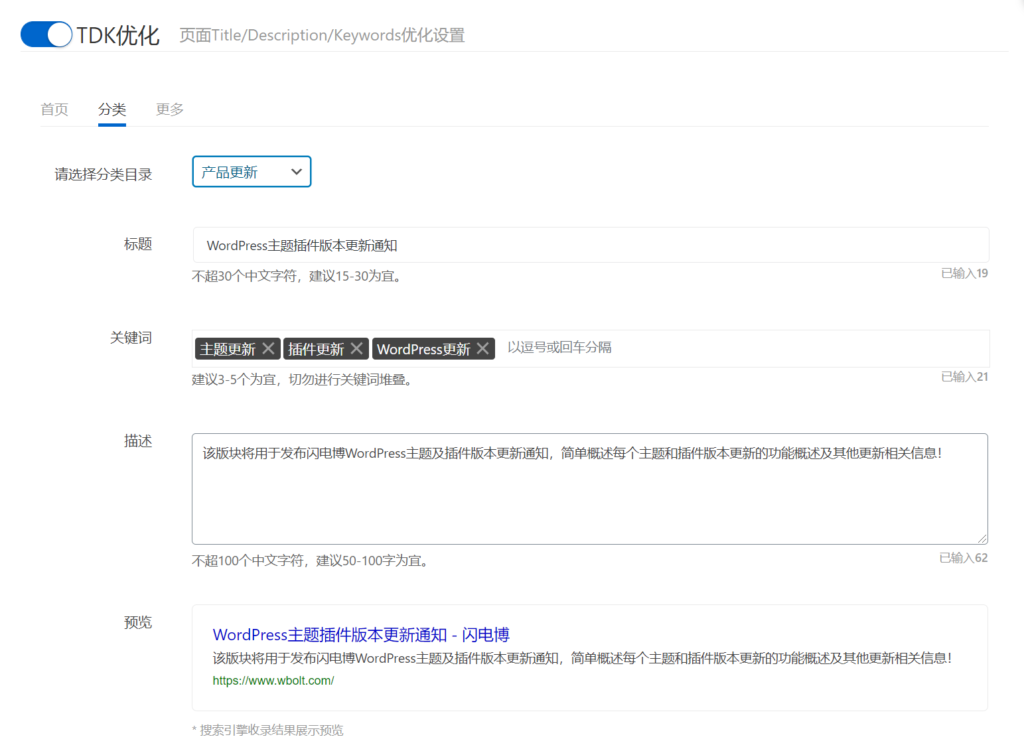WordPress分类SEO优化
