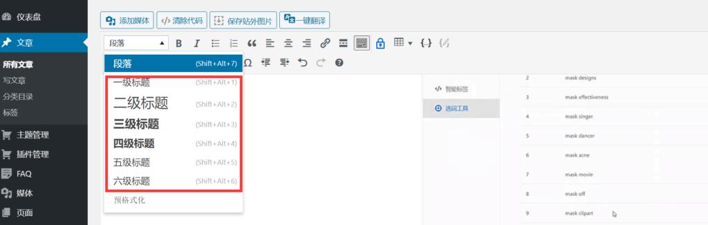 在经典编辑器中添加H标题