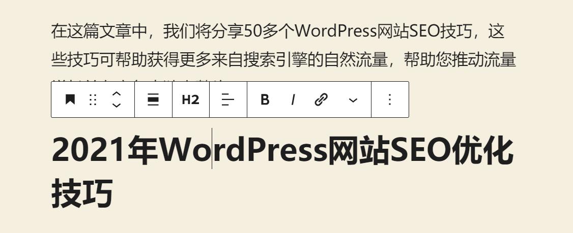 在古腾堡编辑器中添加标题