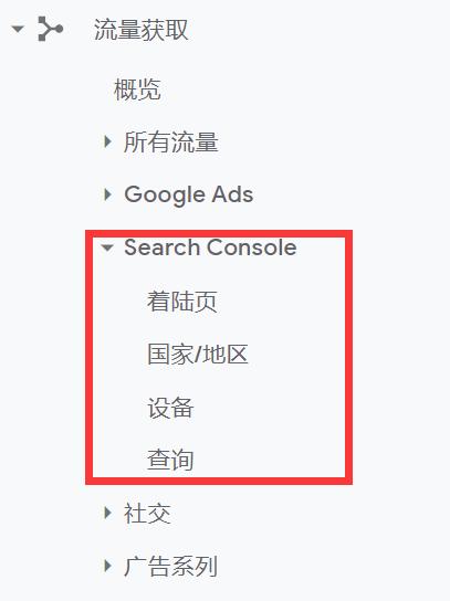 如何在Google Analytics中查看Search Console数据