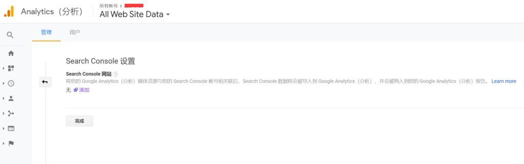 Google Analytics关联Google Search Console
