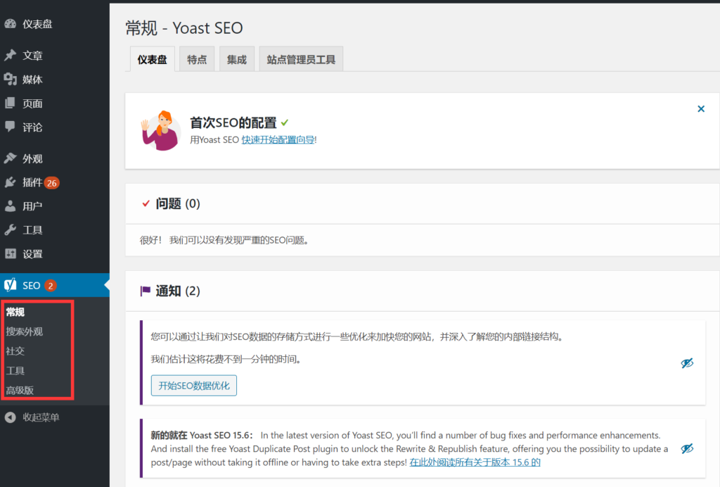 WordPress仪表盘中的Yoast SEO设置