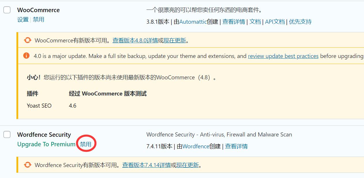 禁用WordPress防火墙