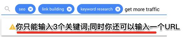 谷歌关键词规划师搜索词限制