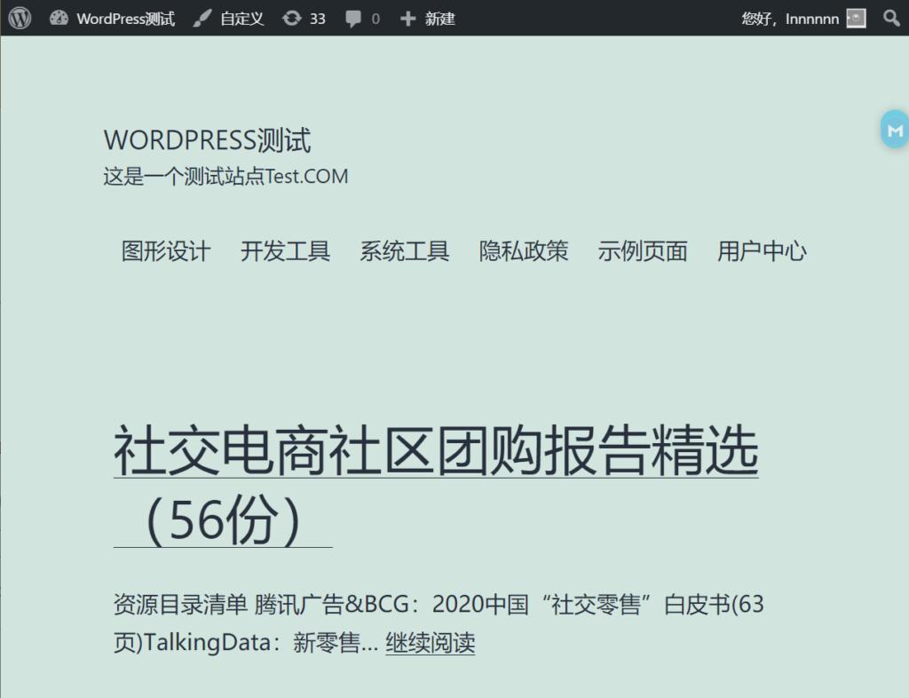 WordPress管理员工具栏