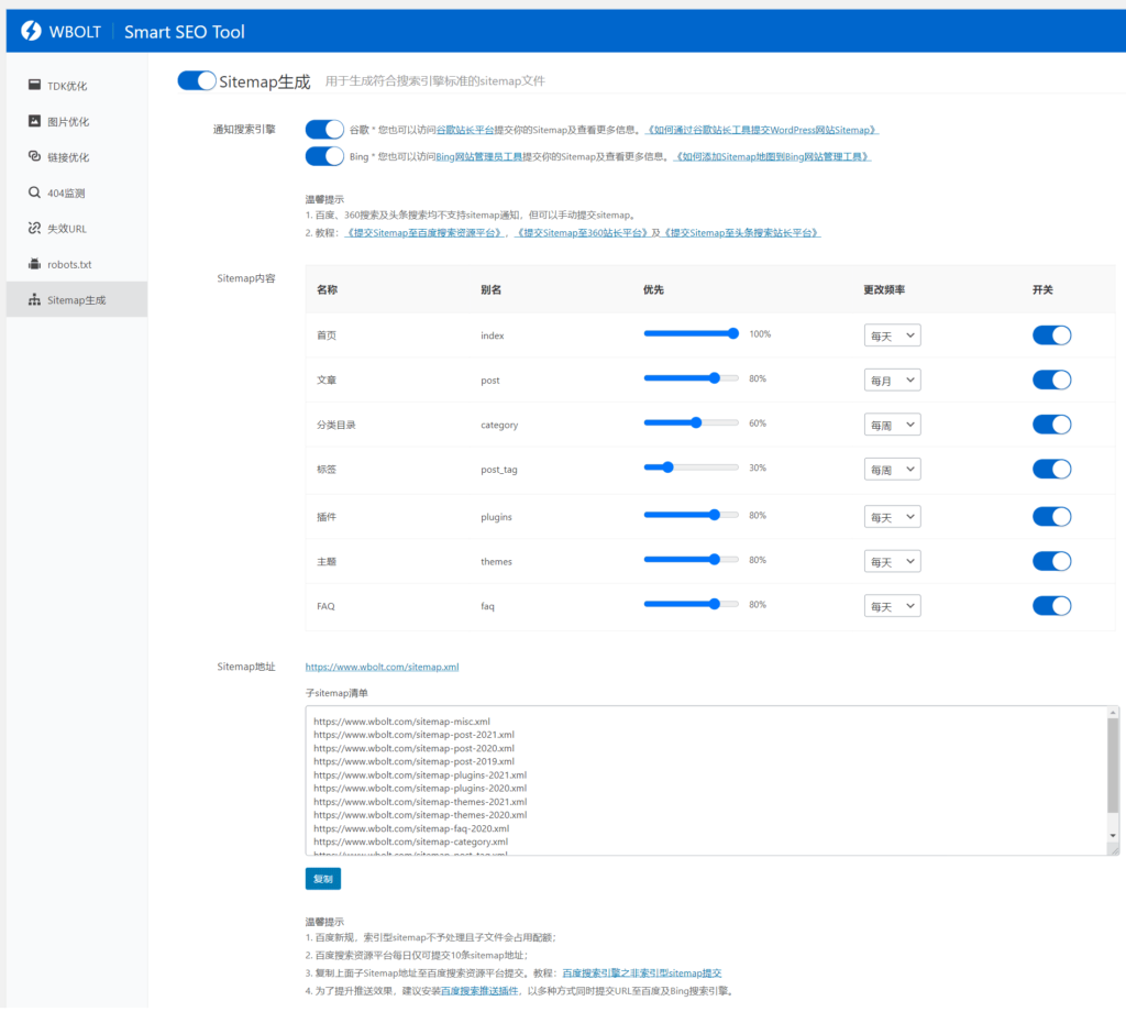 Smart SEO Tool插件生成Sitemap
