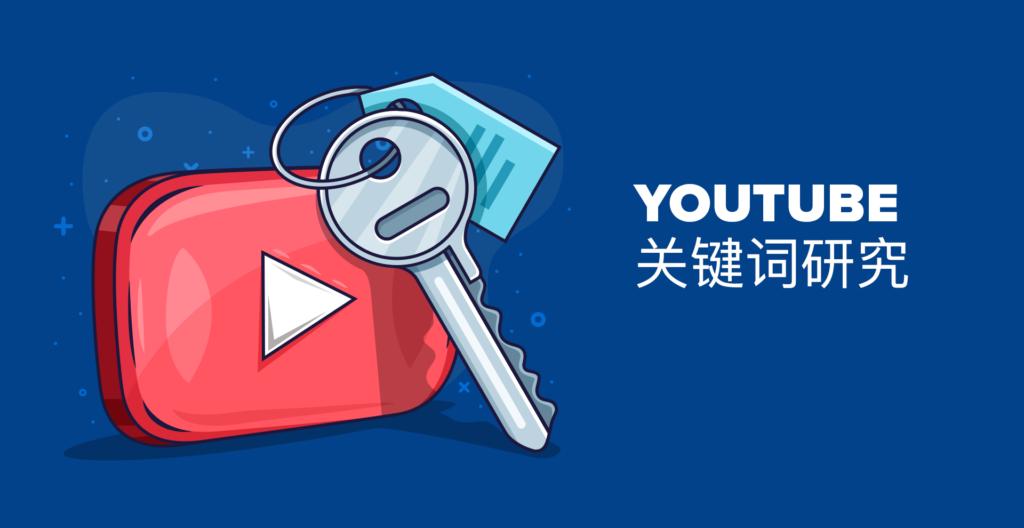 YouTube视频研究