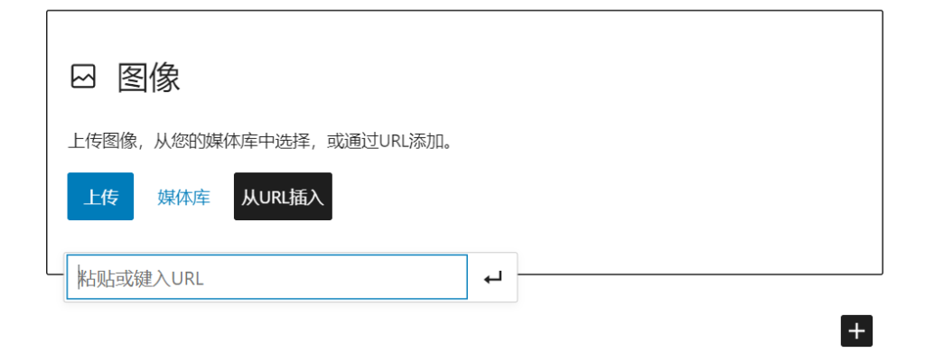 从URL插入图片