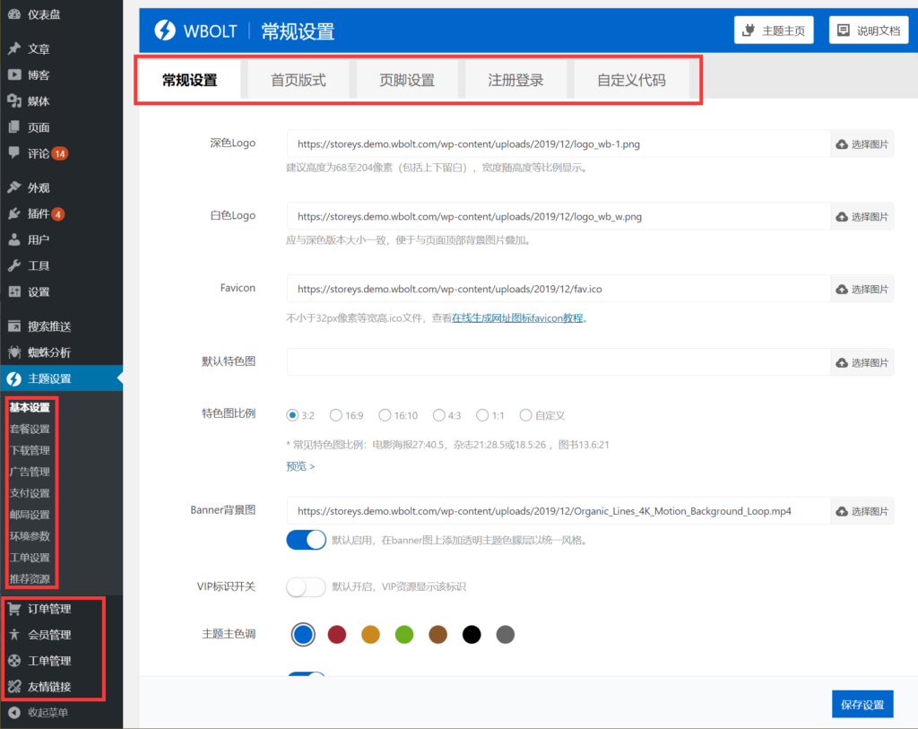 Storeys Pro资源下载主题v2.0发布-重构主题后台结构目录插图