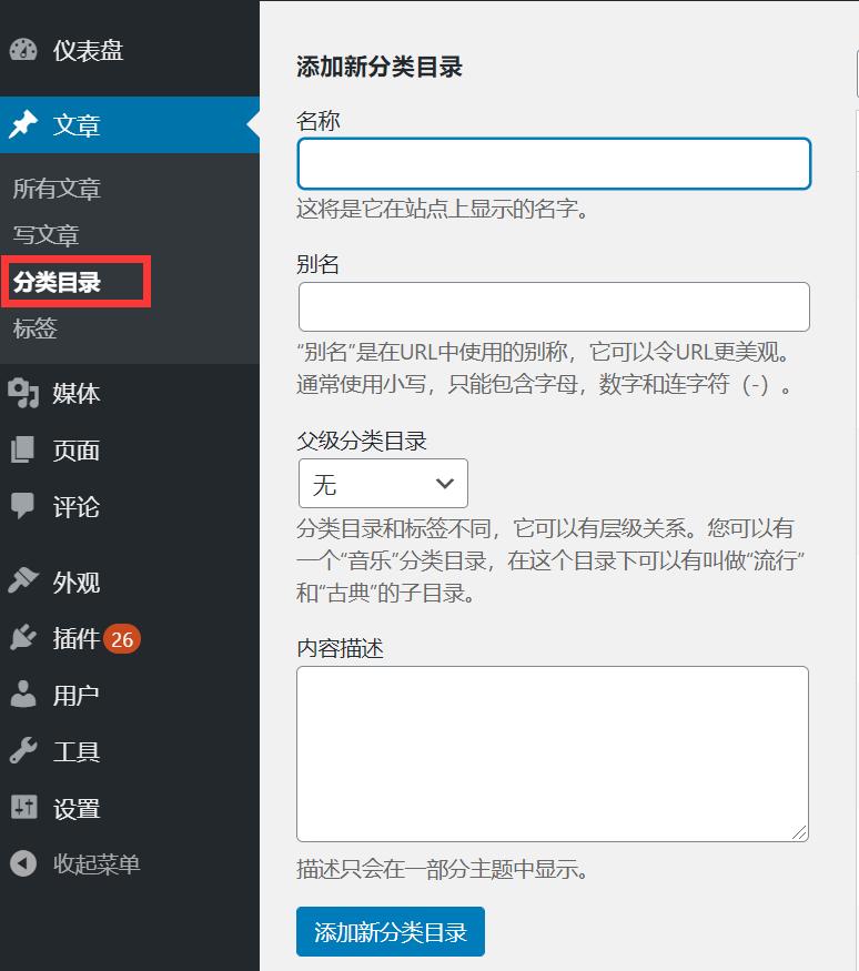 WordPress分类目录管理