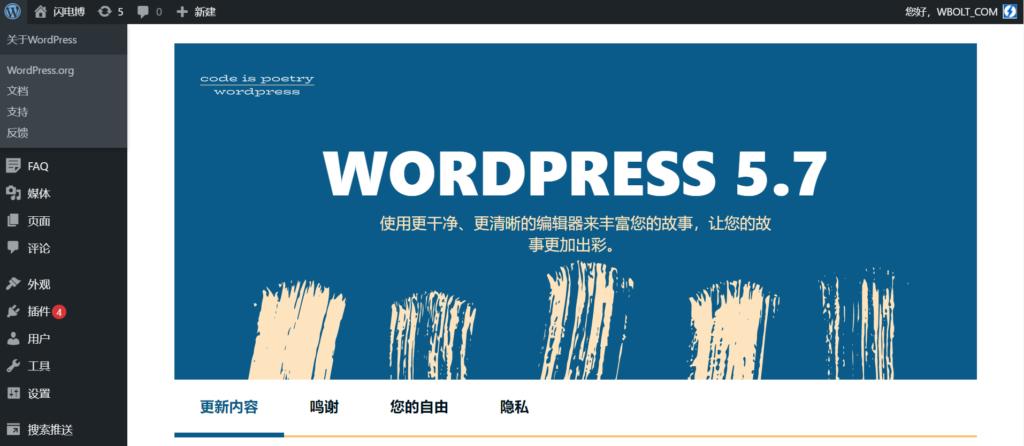 关于WordPress界面
