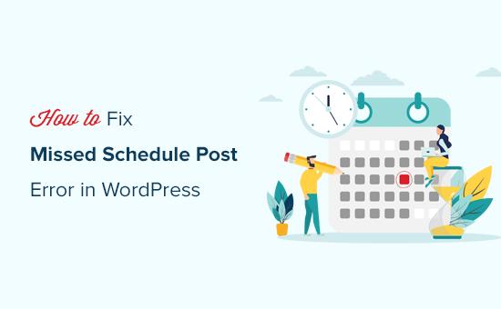 解决WordPress定时发布失败错误