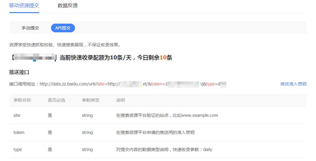 百度收录推送API