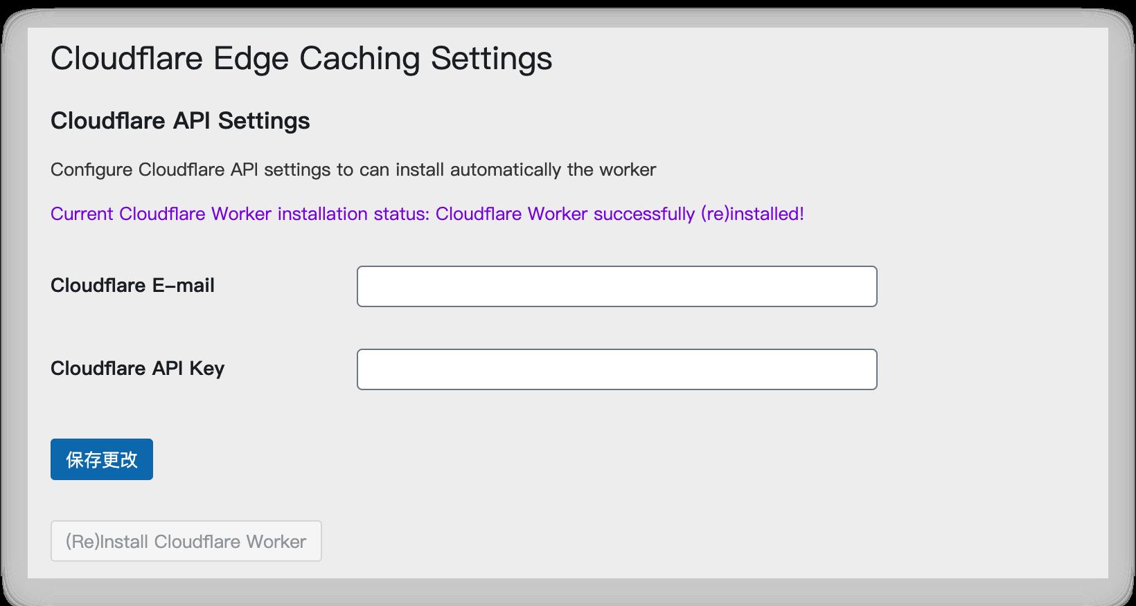 Cloudflare Edge缓存设置