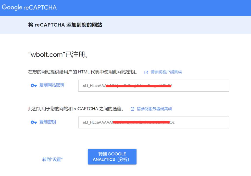recaptcha网站及通信密钥